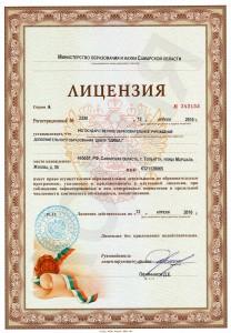 Licence_12_04_10